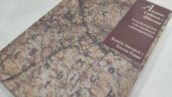 Aconsegueix el teu paquet de llibres 'Ateneus, Cultura i Llibertat'!